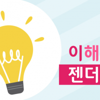 경기북부경찰청-이해쏙쏙젠더폭력 모션그래픽
