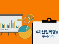 4차산업 모션그래픽 모션그래픽