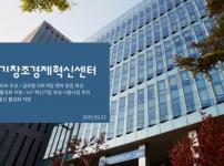 경기창조경제혁신센터 영상제작/촬영