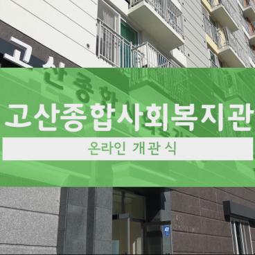 고산종합사회복지관 영상제작/촬영