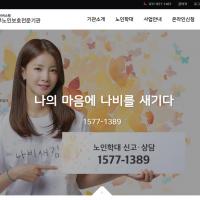 경기북부노인보호전문기관 홈페이지