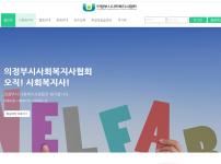 의정부시사회복지사협회 홈페이지